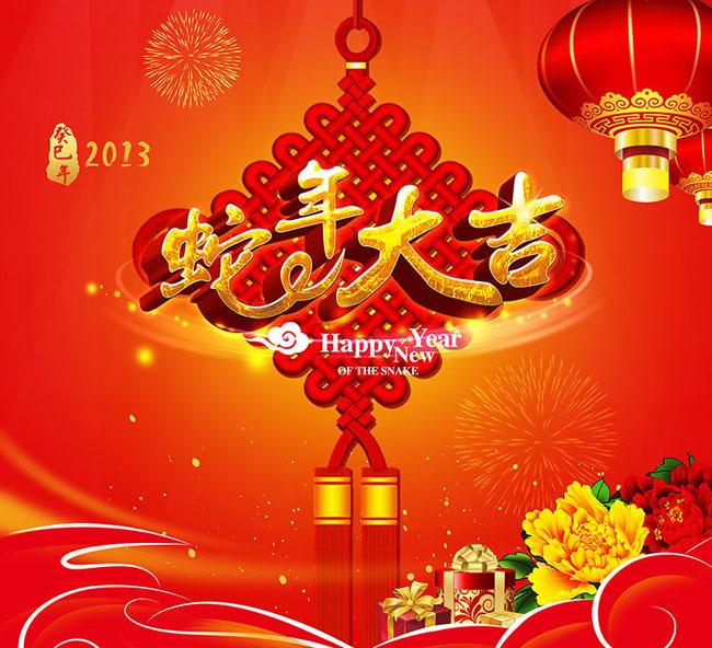 2014马年新年快乐psd素材 马年海报设计psd素材 马年快乐背景设计psd