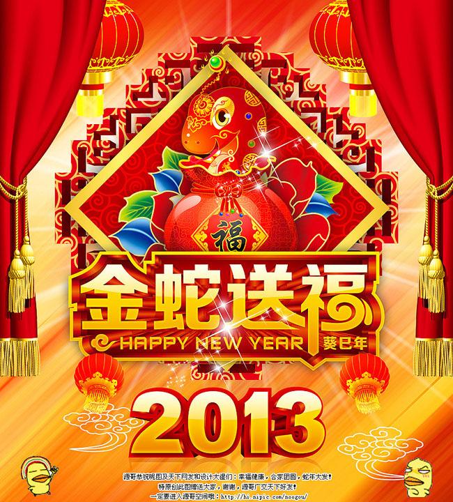 金蛇送福春节海报设计psd素材