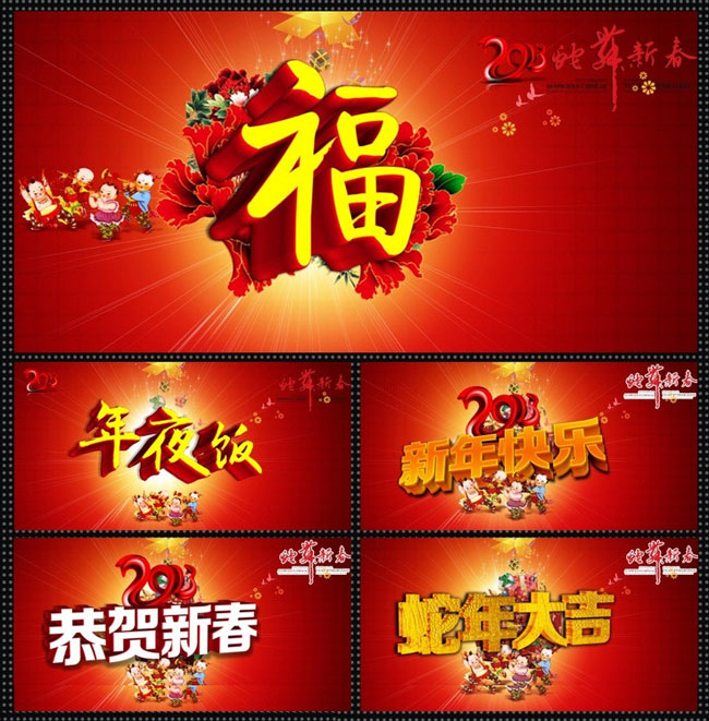 春节海报设计psd素材