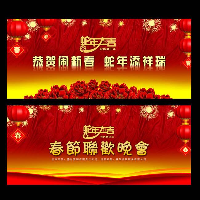 2013新年活动背景psd素材