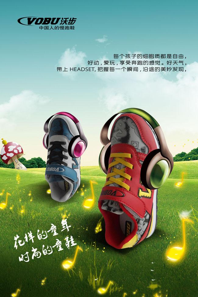 淘宝天猫鞋子宣传海报设计psd素材 网购童鞋优惠海报psd素材 童鞋涂鸦