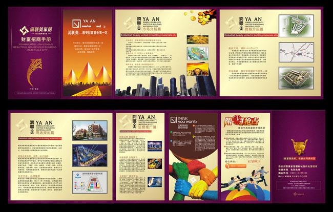 房地产招商画册设计矢量素材图片