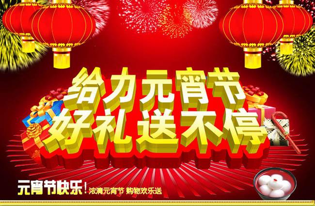 汤圆元宵红灯笼立体字字体设计元宵节海报节日素材