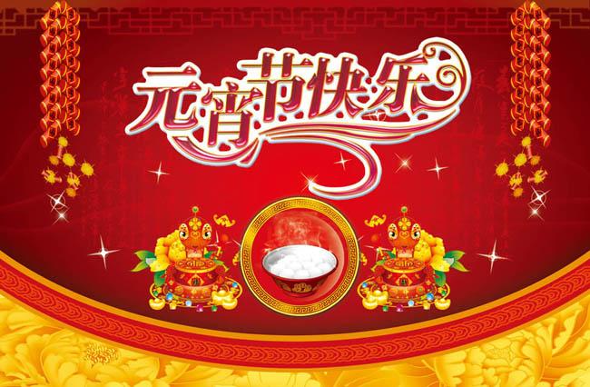 字体设计喜庆背景元宵节海报海报背景节日素材海报