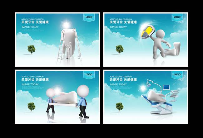 牙齿口腔卫生宣传展板设计psd素材