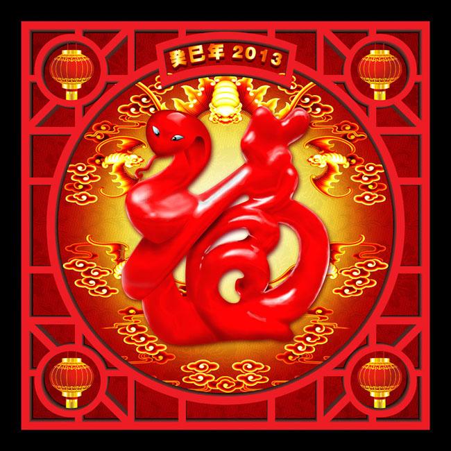 福字蛇年大吉2013彩云蝙蝠艺术福边框祥云节日素材源文件广告设计模板