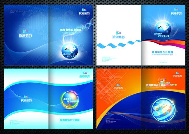 季度广告杂志画册psd素材  关键字: 画册封面封面网线立体地球企业
