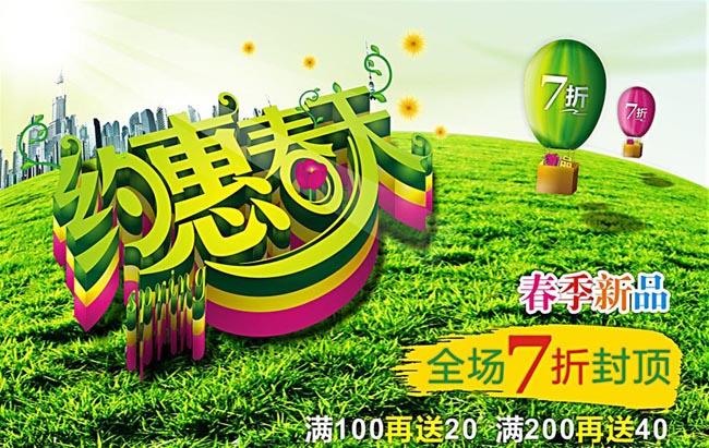 悦惠春天海报背景设计矢量素材 新款上市宣传海报设计矢量素材 店庆