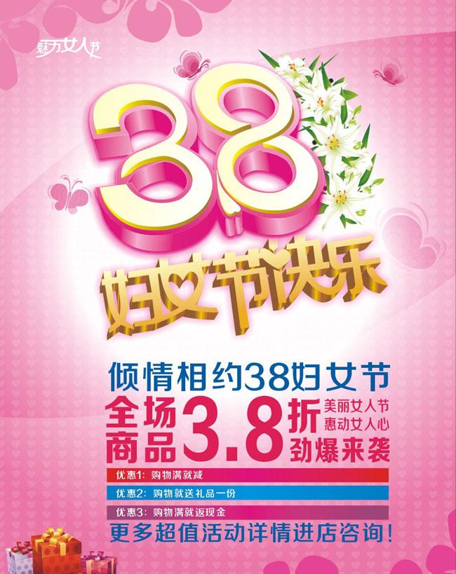 三八妇女节商场促销吊旗海报矢量素材