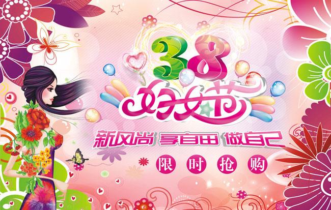 三八妇女节绚丽海报设计psd素材