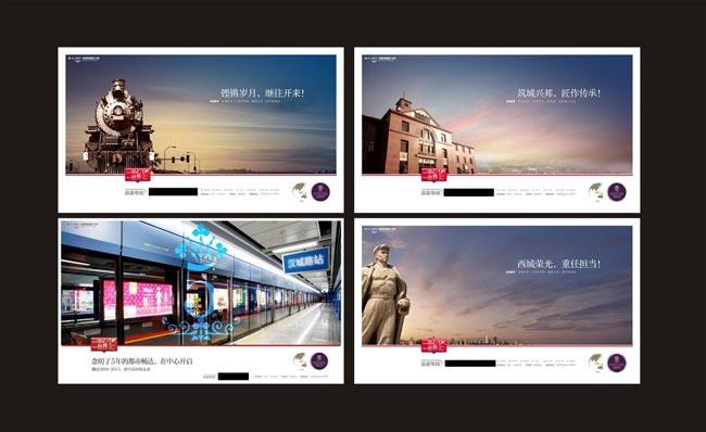 别墅广告路旗广告房地产海报汉城壹号人物雕塑城市