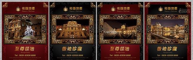 房地产宣传三折页设计psd素材 房地产提案稿广告设计psd素材 地产楼