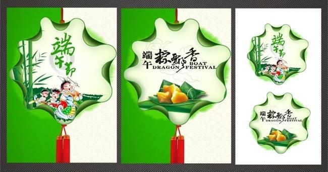 端午节活动海报设计psd素材