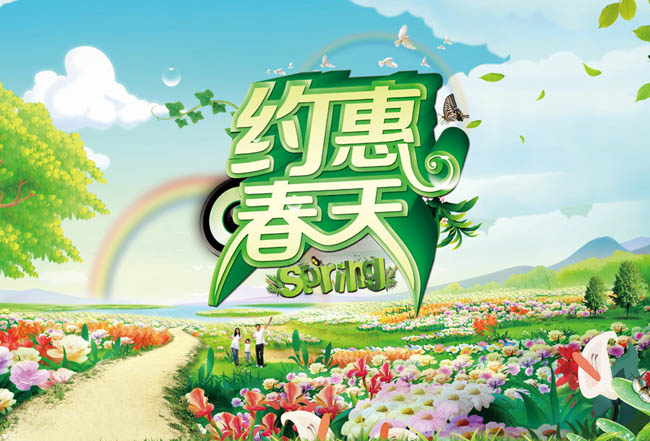 春天出游海报设计psd素材