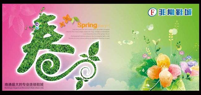 时尚春天吊旗海报设计psd素材图片