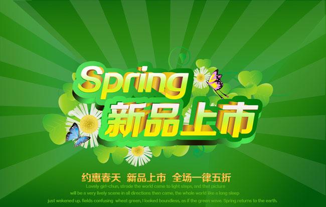 春季新品上市促销海报背景psd素材
