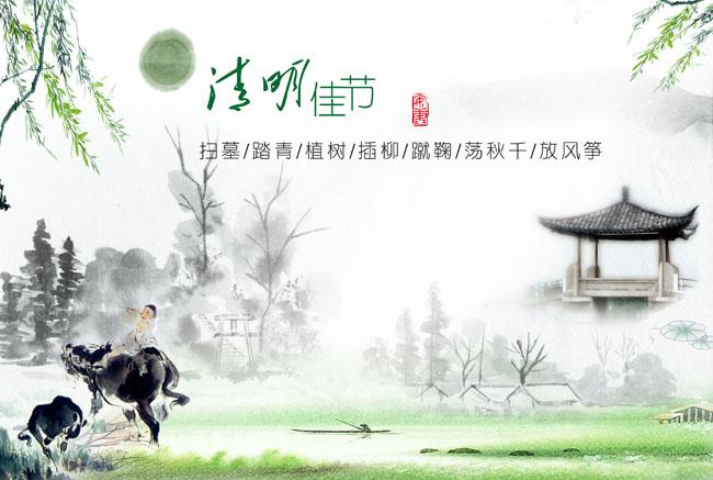 清明送实惠海报背景设计psd素材 清明节思亲海报背景设计psd素材 4月