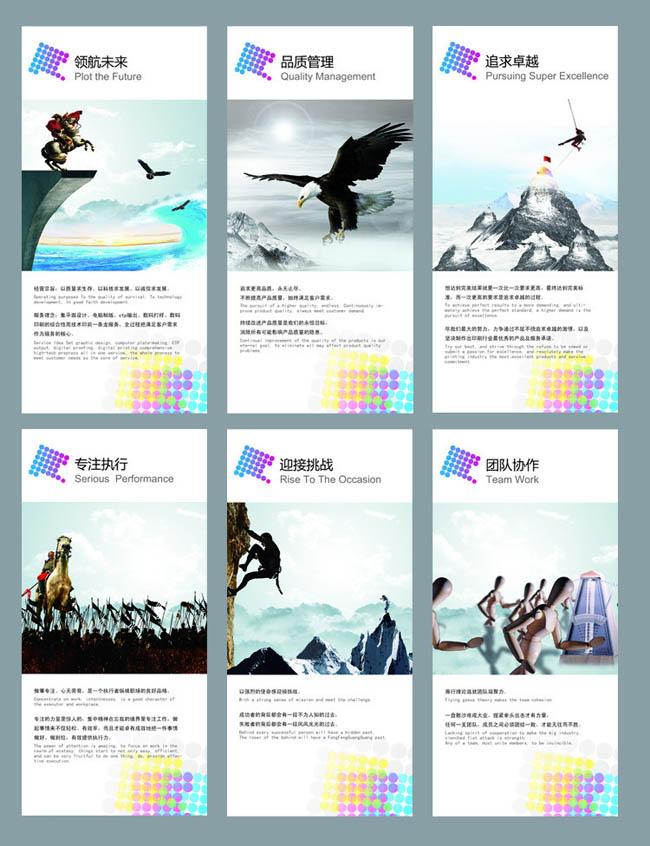 布局全球企业文化展板设计psd素材 决策未来企业文化展板设计psd素材