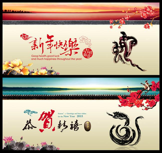 浓情端午活动海报背景设计psd素材 迎新晚会背景设计psd素材 盛世新年