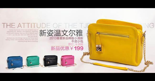 淘宝天猫包包广告海报psd素材 - 爱图网设计图片素材