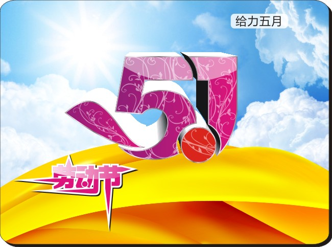五一劳动节吊旗海报设计矢量素材