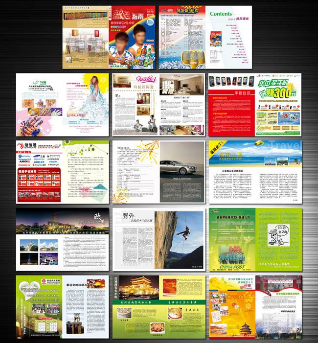 饮食医院装修美甲旅游杂志设计画册设计版式设计设计