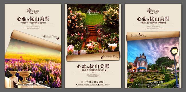 欧式别墅广告海报设计psd素材
