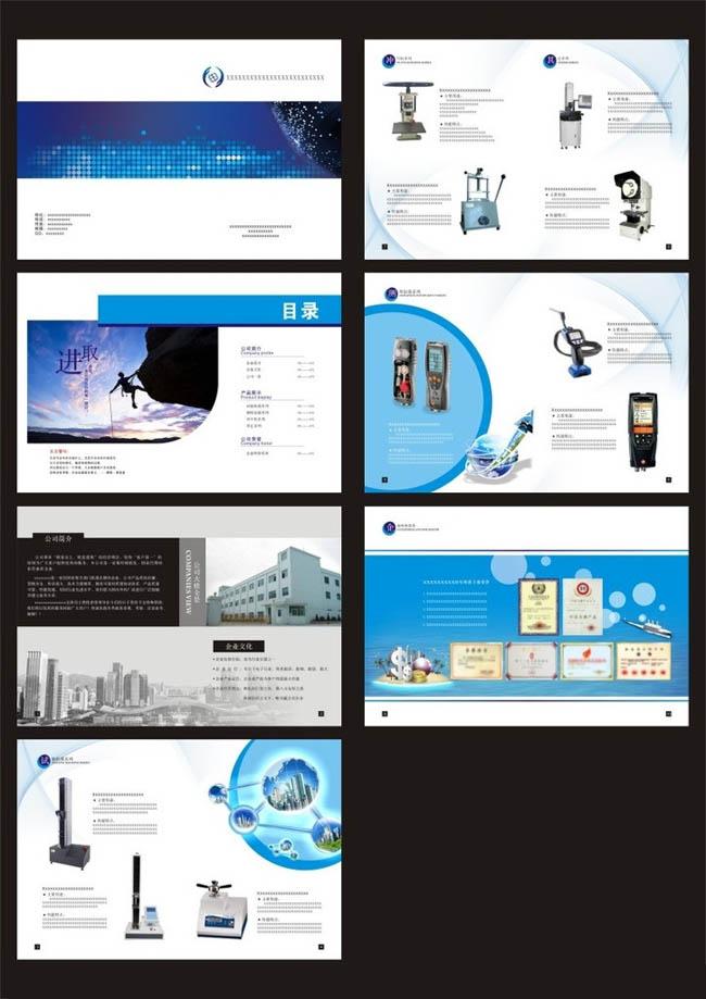 蓝色企业宣传画册设计矢量素材