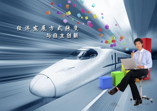 商情网宣传海报设计模板  关键字: 经济发展速度高铁科技背景科技蓝色