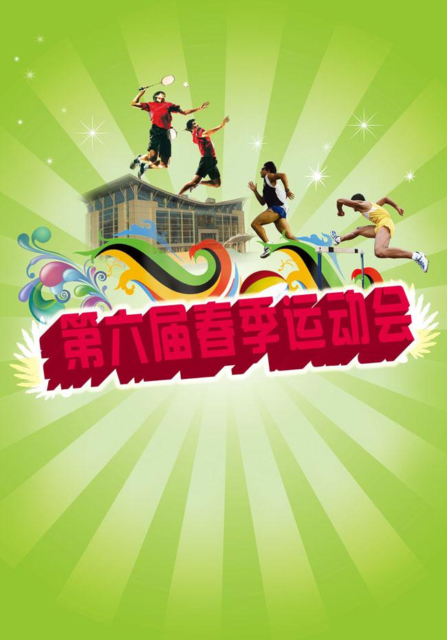 运动会绿色第六届运动会海报设计广告设计模板源文件psd分层素材 分享