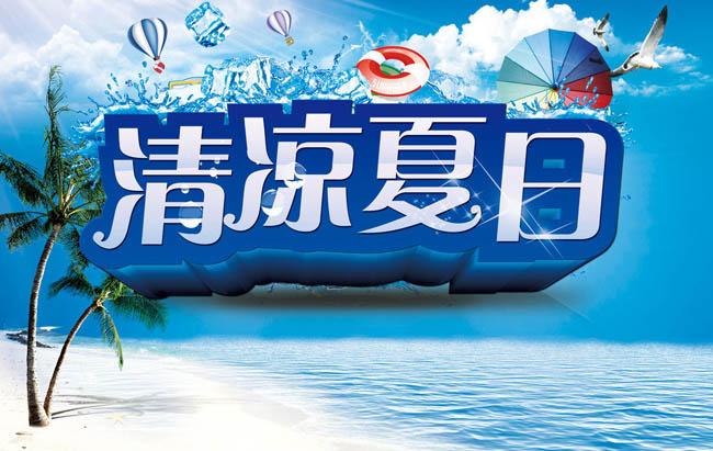 旅游图片素材_旅游素材下载旅游模板下载