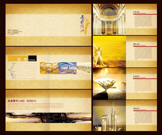 欧式建筑室内装饰企业形象企业宣传公司宣传册公司
