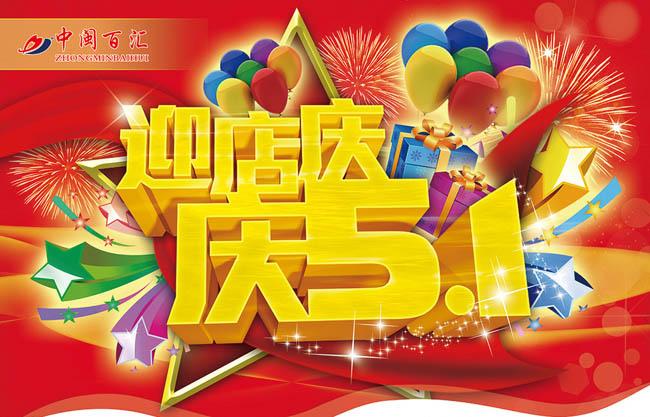 彩色星星礼盒礼物五一51劳动节周年周年庆气球节日素材psd分层素材