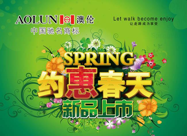 欢乐购海报psd素材 春品盛惠创意广告psd素材  关键字: 春季吊旗春天图片