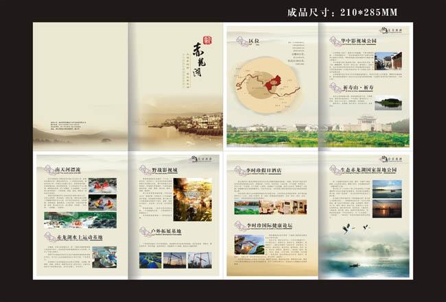 企业画册旅游画册宣传画册风景画册景区画册赤龙湖中国风区位图排版