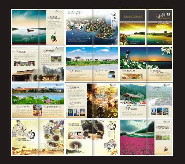 中国风旅游画册设计矢量素材