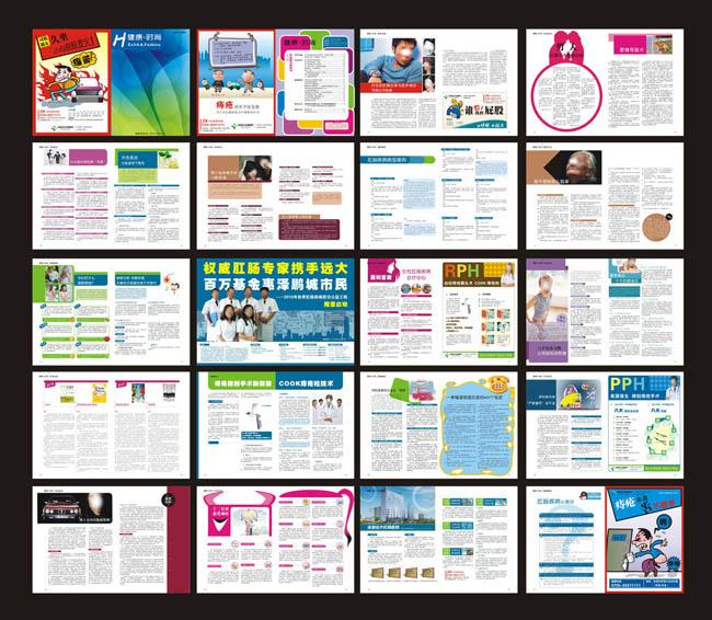 医疗健康指南杂志画册设计矢量素材