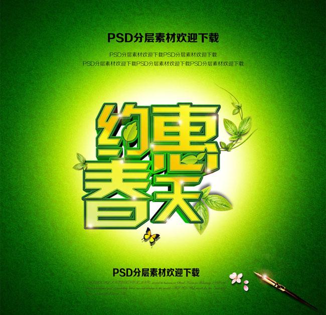 约惠春天购物促销海报背景设计psd素 盛夏美丽绽放广告psd素材 乐享
