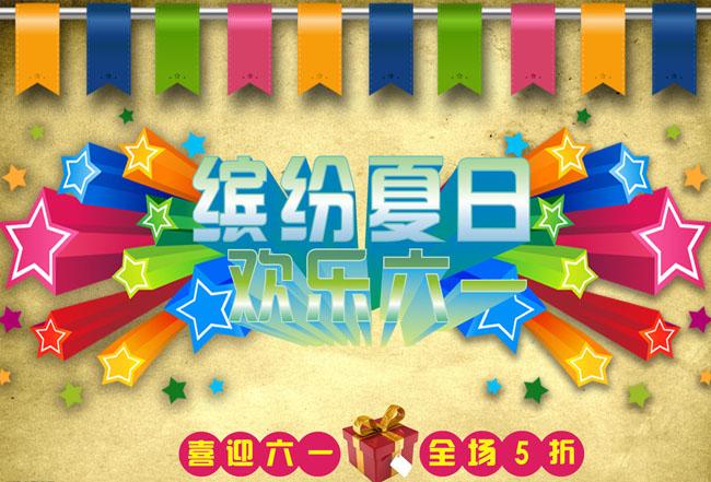 欢乐儿童节海报设计psd素材