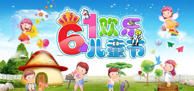 卡通小孩孩子蘑菇房子蓝天草地白云纸飞机小天使气球热气球树六一背景