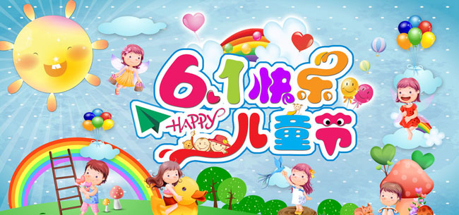 61快乐儿童节海报设计psd素材