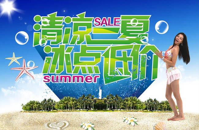 商场超市夏季促销海报设计矢量素材