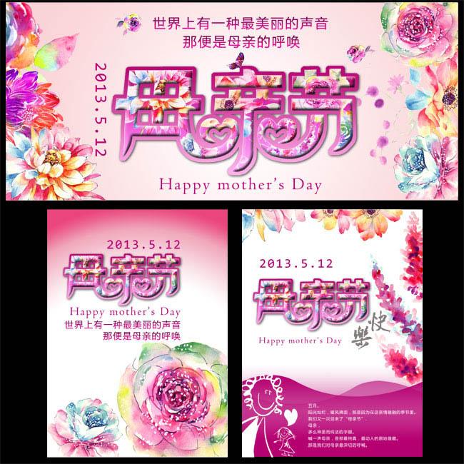 时尚母亲节快乐海报设计psd素材