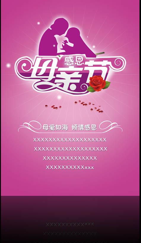 母亲节宣传海报设计psd素材