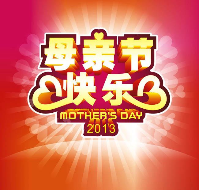 母亲节快乐字体设计矢量素材