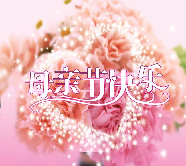 粉色母亲节快乐海报设计psd素材