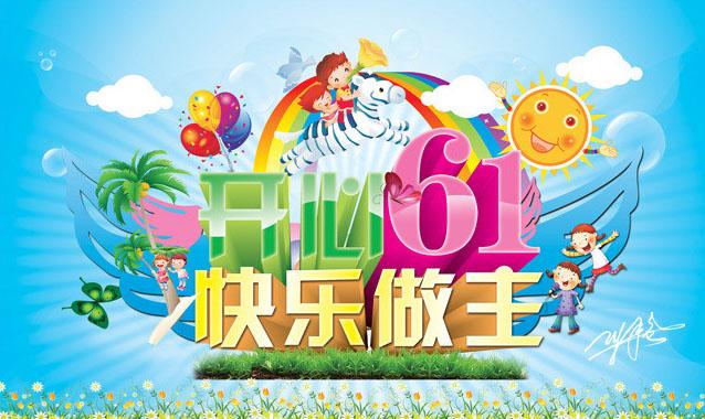 开心61儿童节海报设计psd素材