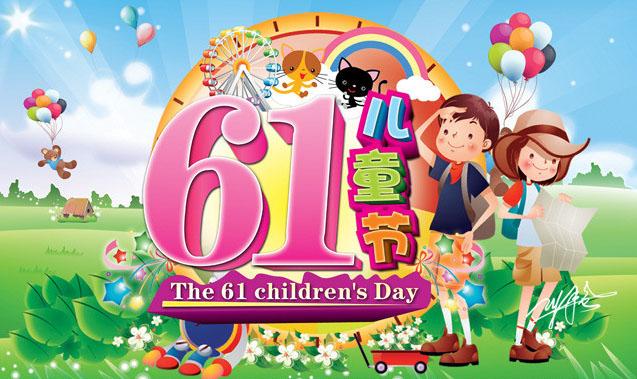 61儿童节旅游宣传海报设计psd素材