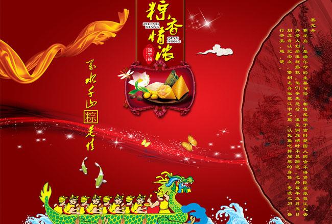 竹子赛龙舟粽子红色红色背景节日素材节日海报海报设计海报设计模板