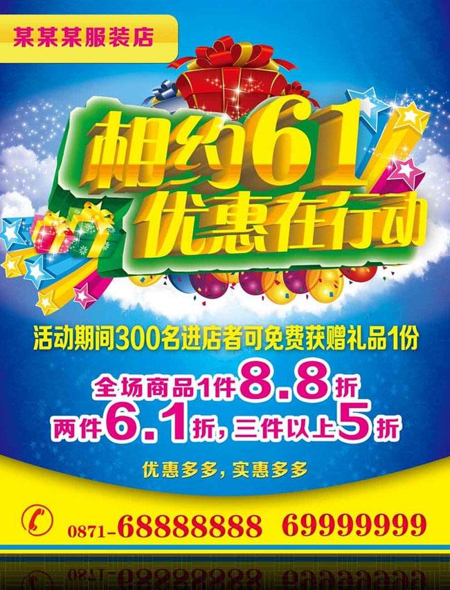 61儿童节服装店促销海报psd素材
